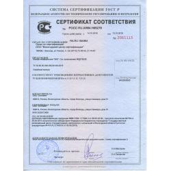 Сертификаты, РУ