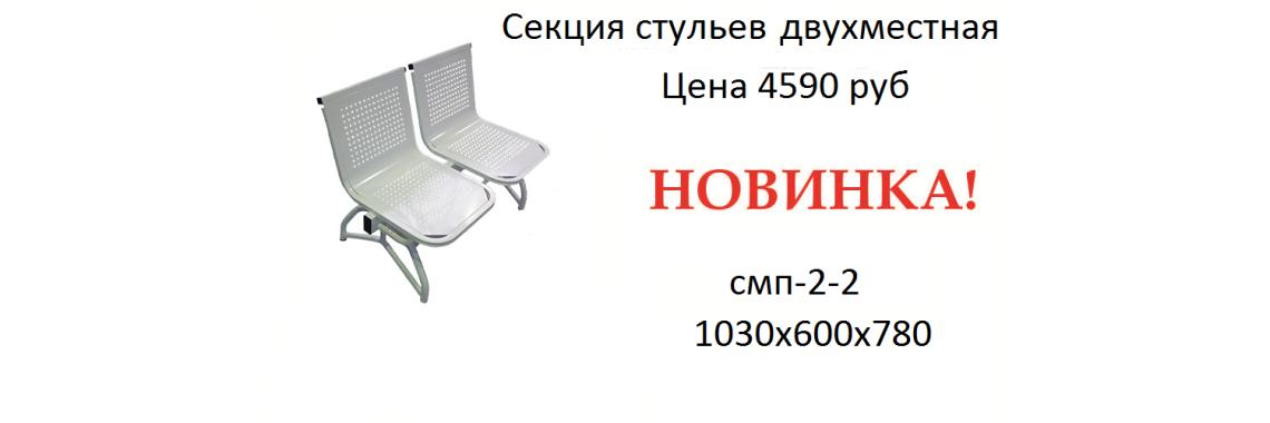 Секция стульев