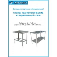 Столы технологические модели СР